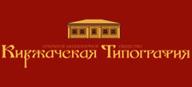 Киржачекая Типография